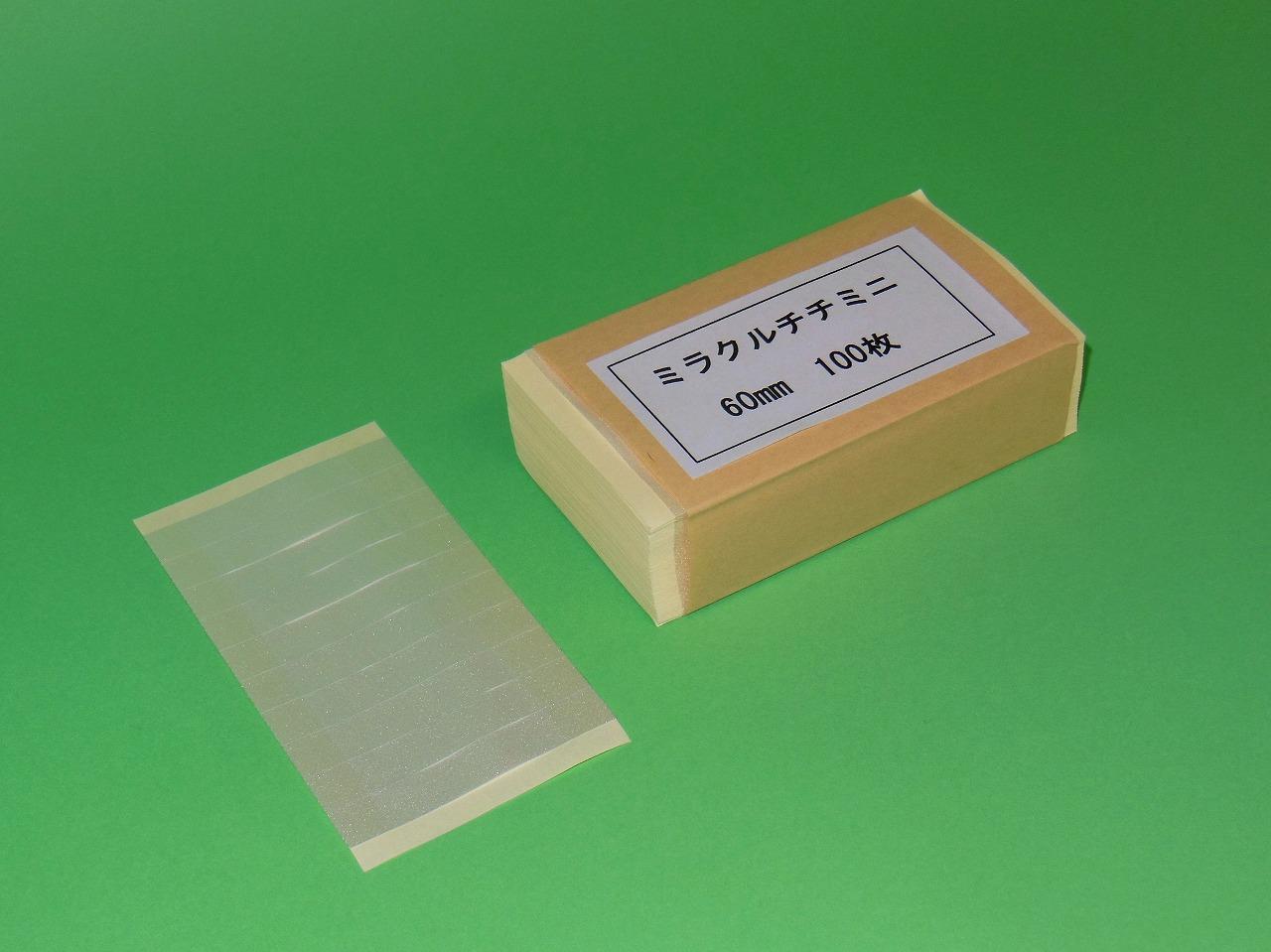 ミラクルチチミニ 60mm巾