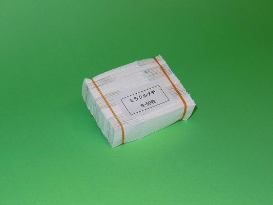 ミラクルチチテープ S-50枚組